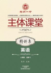 选修6·英语精讲集(人教版)·郑州一中主体课堂【新版】