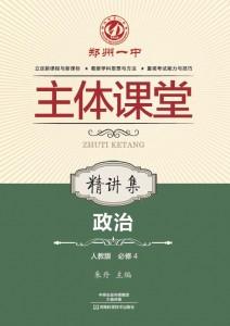 必修4·政治精讲集(人教版)·郑州一中主体课堂【新版】