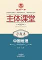 中国地理·地理习题集·郑州一中主体课堂【新版】