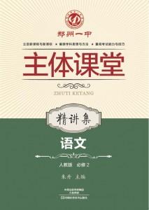 必修2·语文精讲集(人教版)·郑州一中主体课堂【新版】