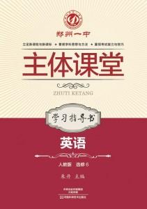 选修6·英语学习指导书(人教版)·郑州一中主体课堂【新版】