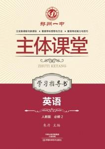 必修2·英语学习指导书(人教版)·郑州一中主体课堂【新版】