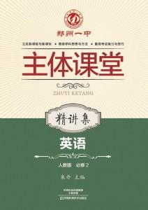 必修2·英语精讲集(人教版)·郑州一中主体课堂【新版】