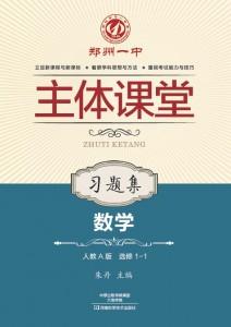 选修1-1·数学习题集(人教A版)·郑州一中主体课堂【新版】