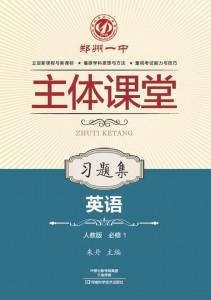 必修1·英语习题集(人教版)·郑州一中主体课堂【新版】