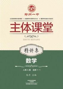 选修1-1·数学精讲集(人教A版)·郑州一中主体课堂【新版】