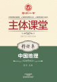 中国地理·地理精讲集·郑州一中主体课堂【新版】