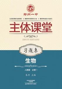 必修1·生物习题集(人教版)·郑州一中主体课堂【新版】