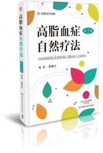 高脂血症自然疗法(第2版)