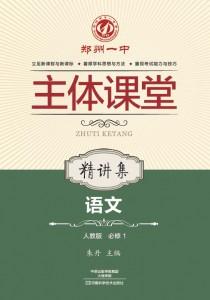 必修1·语文精讲集(人教版)·郑州一中主体课堂【新版】