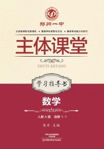 选修1-1·数学学习指导书(人教A版)·郑州一中主体课堂【新版】