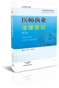 医师执业法律常识(第2版)