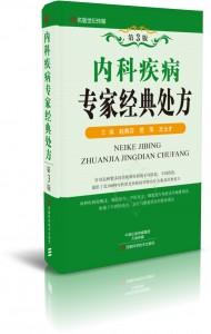 内科疾病专家经典处方(第3版)