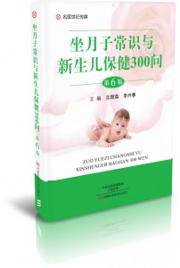坐月子常识与新生儿保健300问(第6版)