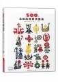 500例北欧风格刺绣图案