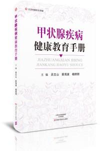 甲状腺疾病健康教育手册