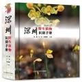 深圳野生植物识别手册