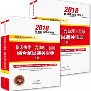 临床执业(含助理)医师综合笔试通关宝典:全2册