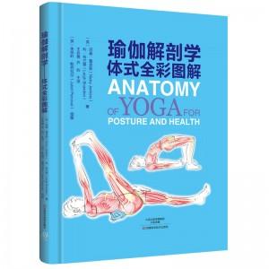 瑜伽解剖学:体式全彩亚博体育官方网址