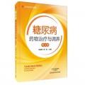 糖尿病药物治疗与调养(第2版)