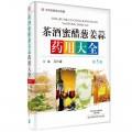 茶酒蜜醋葱姜蒜药用大全(第5版)