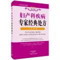 妇产科疾病专家经典处方(第3版)