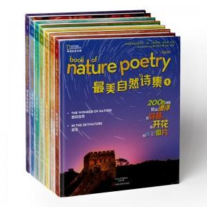 最美自然诗集
