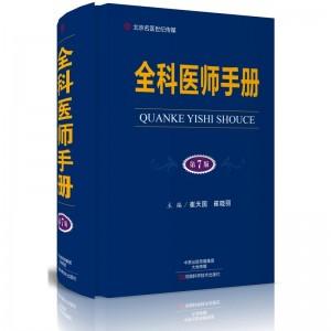 全科医师手册(第7版)