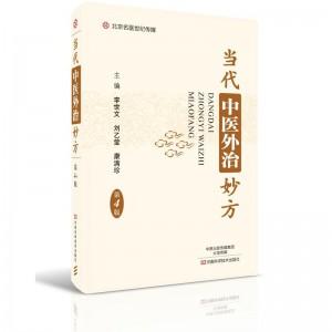 当代中医外治妙方(第4版)