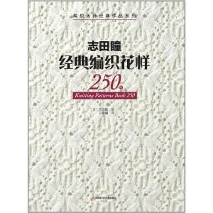 编织大师经典作品系列:志田瞳经典编织花样250例