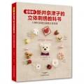 新井奈津子的立体刺绣教科书
