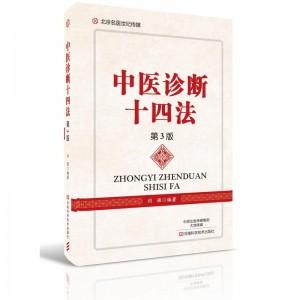 中医诊断十四法(第3版)