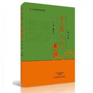 中医入门歌诀(第5版)