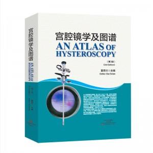 宫腔镜学及图谱(第3版)