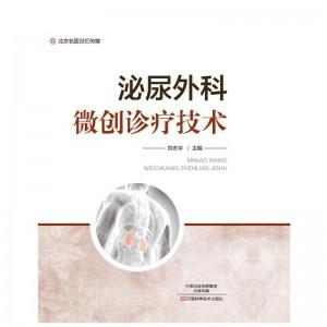 泌尿外科微创诊疗技术
