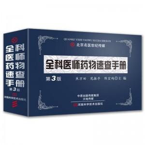 全科医师药物速查手册(第3版)