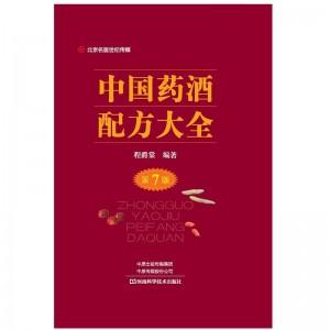 中国药酒配方大全(第7版)