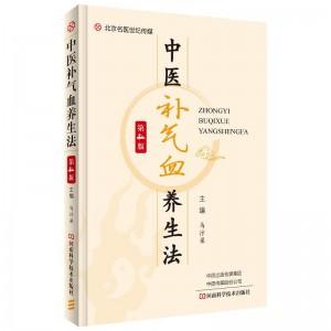 中医补气血养生法(第4版)