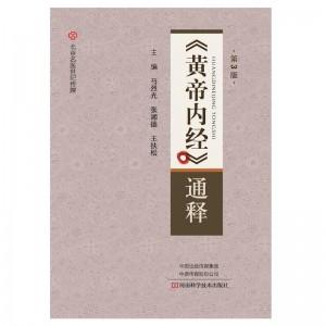 《黄帝内经》通释(第3版)