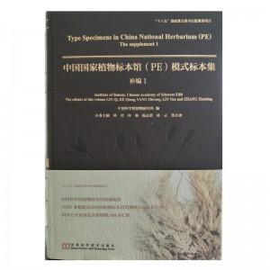 中国国家植物标本馆(PE)模式标本集:补编1