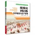 规模化鸡场科学建设与生产管理