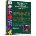 DK最新版世界园林植物与花卉百科全书