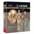 人体图谱:解剖学 组织学 病理学