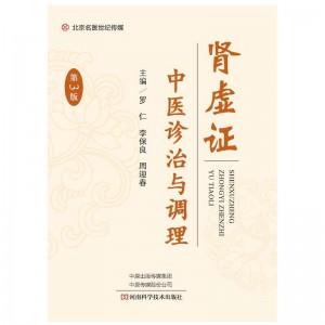 肾虚证中医诊治与调理(第3版)