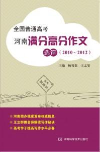 全国普通高考河南满分高分作文选评(2010-2012)