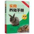 实用养兔手册(第3版)