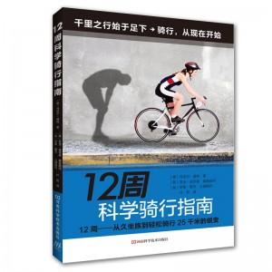 12周科学骑行指南