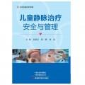 儿童静脉治疗安全与管理