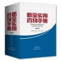 新全实用药物手册(第4版)