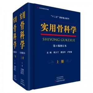 实用骨科学(第4版修订本)